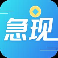 急现贷最新版 V1.0 安卓版