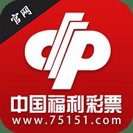 中国福利彩票app安卓客户端 1.55.1 安卓版