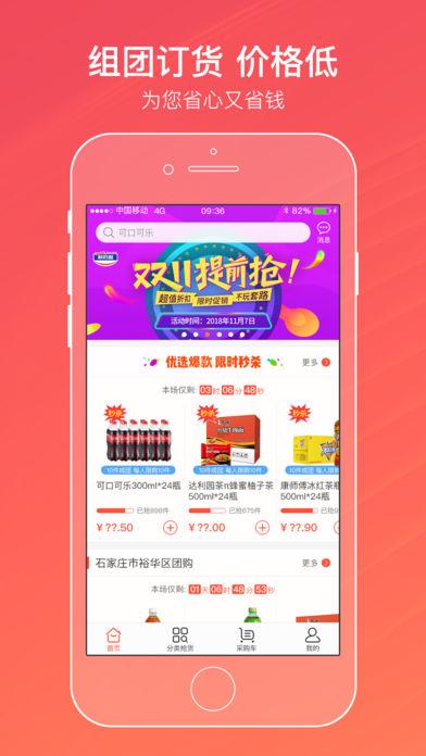 新盟手机网上订烟app官网下载最新版 v2.0.3
