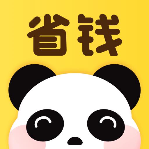 熊猫省钱最新版