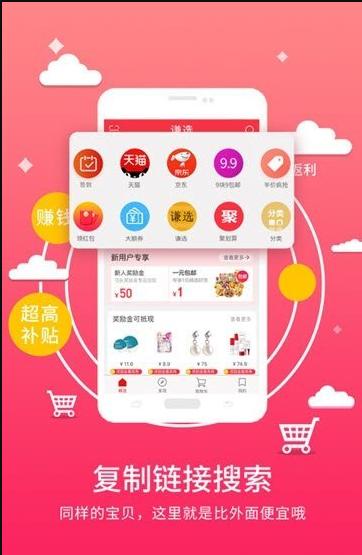 谦选app全新体验版