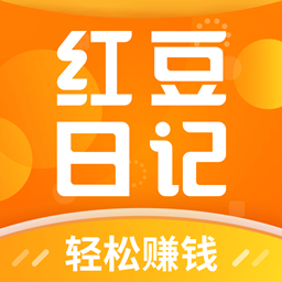 红豆日记app全新版