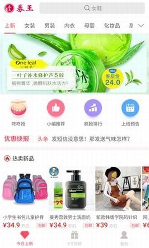 券王<a href=https://www.5373.cn/zhuanti/ssygwbb/ target=_blank class=infotextkey>优惠</a>券最新版