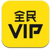 全民VIP APP