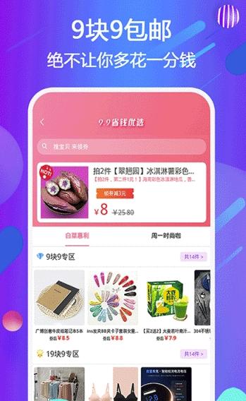 淘淘喵安卓版
