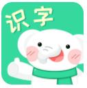 河小象趣味识字app