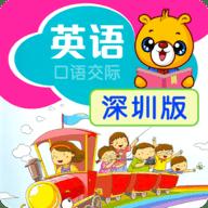 深圳小学英语app