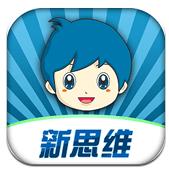 新思维app