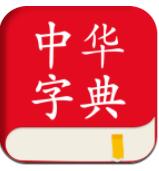 中华字典app