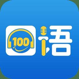 清睿口语100官方下载