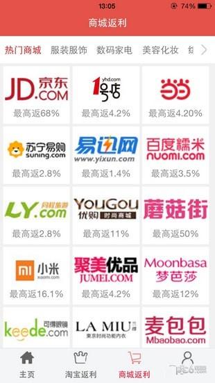 一起惠<a href=https://www.5373.cn/zhuanti/flgdgwrj/ target=_blank class=infotextkey>返利</a>网app下载