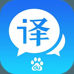 百度翻译 7.3.0安卓最新版