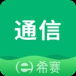 通信工程师考试 v2.7.0安卓最新版