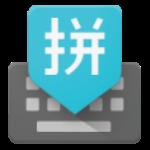 谷歌拼音输入法v4.5.2.1升级版
