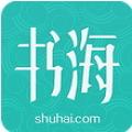 书海小说网免费版