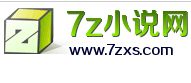 7z小说网