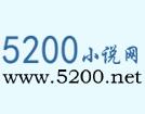 5200小说网