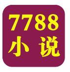 7788小说网安卓版