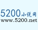 5200小说网免费阅读