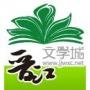晋江小说网手机版