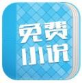 总裁小说网安卓最新版