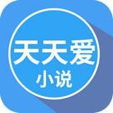 天天爱小说app
