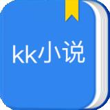 KK小说app