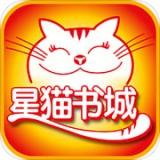 星猫书城软件