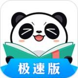 熊猫看书极速版app