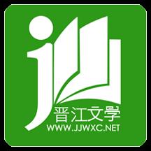 晋江文学城手机版官网下载