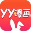 yy漫画app软件免费版