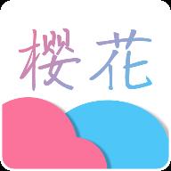 樱花动漫app官网最新版