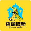 香蕉城堡交友