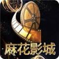 麻花影城安卓官网版