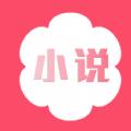 花倚小说最新版