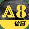 A8体育直播v2.5.2安卓版