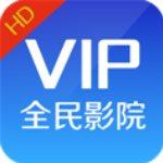 全民影院vip安卓版 v1.0.2