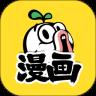 暴走漫画app安卓版