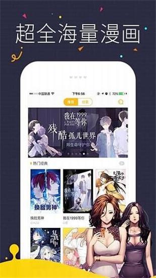 绅士<a href=https://www.5373.cn/zhuanti/kymfkmh/ target=_blank class=infotextkey>漫画</a>官方版