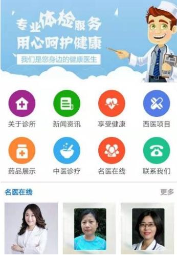 仙桃诊疗app