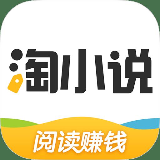 淘小说安卓版