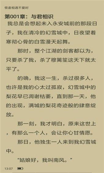 九姐姐小说阅读安卓版