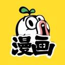 暴走漫画v3.1.1破解版