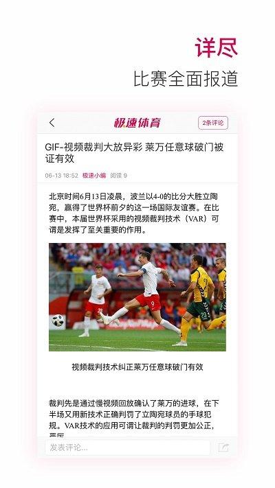 极速<a href=https://www.5373.cn/zhuanti/mfknba/ target=_blank class=infotextkey>体育</a>app懂球帝