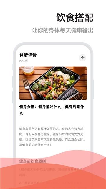 Free<a href=https://www.5373.cn/zhuanti/fbsyydjs/ target=_blank class=infotextkey>健身</a>手机版