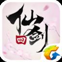 仙剑奇侠传四手游腾讯版v2.0.2