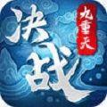 决战九重天安装包手机版v1.0.57