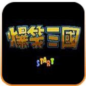 爆笑三国(悟饭)v3.8.4