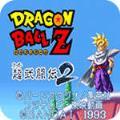龙珠Z:超武斗传2(悟饭)v3.8.4