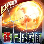 足球大逆袭无限钻石世界杯